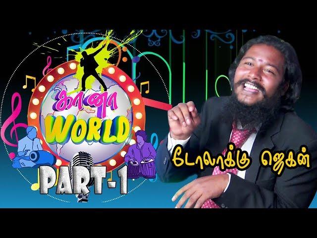 காதலியே வா எம்மா..! காதல் கானா | கானா WORLD Part-1 | Velicham TV Entertainment | Video