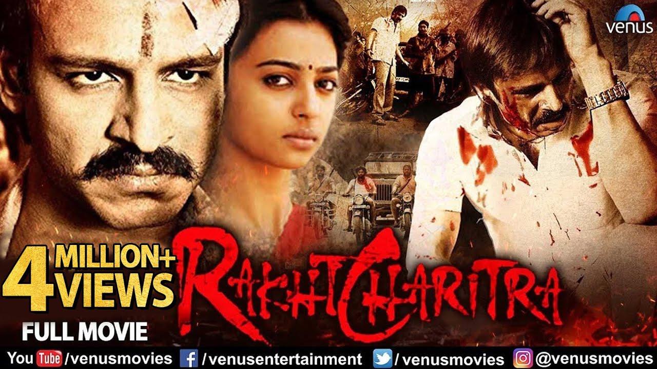 Download Rakht Charitra 1 | Full Hindi Movie | Hindi Movies | Vivek Oberoi | Radhika Apte | Action Movies