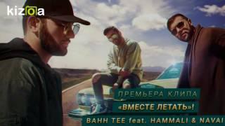 Bahh Tee Feat HammAli Navai Вместе Летать ℍ