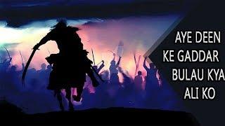 New Muharram Special 2020 - Din Ke Gaddar Bulao Kya Ali Ko 320 Kbps