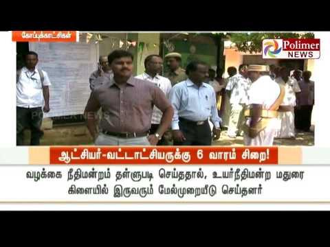 Melur court sentenced Madurai District Collector imprisonment for 6 week