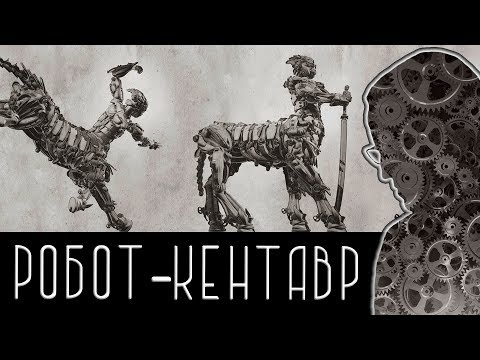 РОБОТ – КЕНТАВР [Новости науки и технологий]