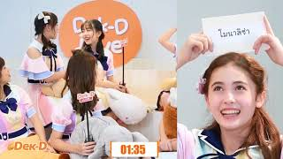 ชวน 6 สาว BNK48 รุ่น 2 เล่นเกมใบ้คำกับ Dek-D Live รับประกันความฮา