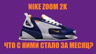 ОБЗОР Nike ZOOM 2K / ЧТО СТАЛО ПОСЛЕ МЕСЯЦА ИСПОЛЬЗОВАНИЯ?
