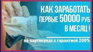 Как заработать 50 000 руб за месяц на партнерках. Интервью - Игорь Крестинин и Евгений Вергус.