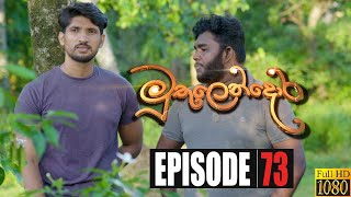Muthulendora | Episode 73 23rd July 2020 Thumbnail