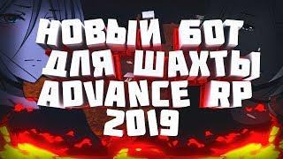 НОВЫЙ БОТ для ШАХТЫ ADVANCE RP // БОТ ШАХТЕРА ADVANCE RP 2019 // NEW BOT GTA SAMP 0.3.7