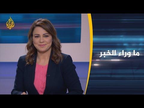 ????ما وراء الخبر- فرص تكليف #الحريري بتشكيل الحكومة اللبنانية  - نشر قبل 4 ساعة