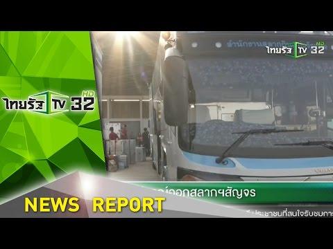 ขนย้ายอุปกรณ์ออกสลากฯสัญจร | 01-02-59 | ทันข่าวทั่วไทย | ThairathTV