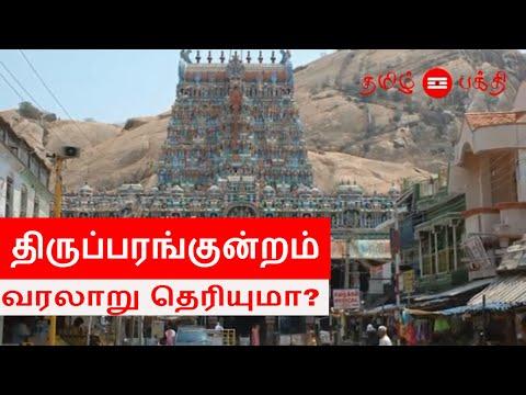 Thiruparankundram Murugan Temple History in Tamil | Thiruparankundram Murugan Temple