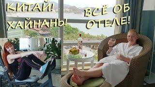 """Отель в Китае """"Sunshine Resort Intime Sanya""""! ХАЙНАНЬ! 2019"""