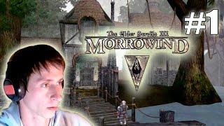 The Elder Scrolls III: Morrowind! #1 Бесконечное приключение!