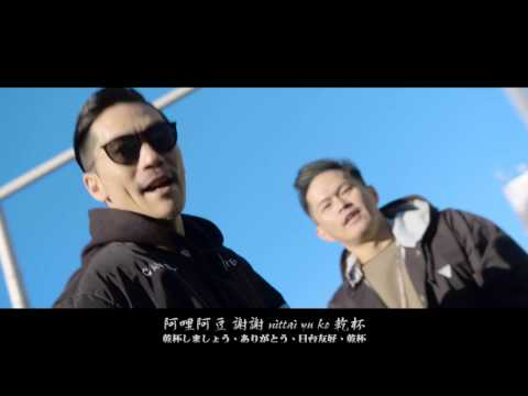 大支Dwagie【台日友好】feat. Zeebra