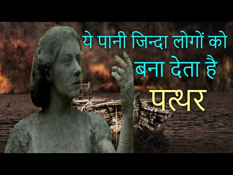 रहस्यमई जगह | Unsolved mysteries of the world in Hindi | Natron lake in Tanzania | Tech & Myths
