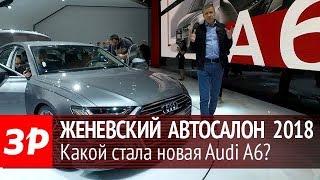 Audi A6 Пятого Поколения На Женевском Автосалоне