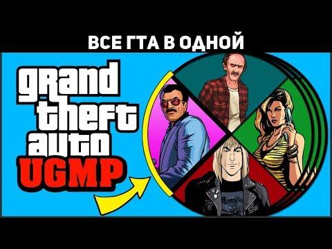 Online в GTA UNDERGROUND: Все ГТА в 1 МУЛЬТИПЛЕЕРЕ thumbnail