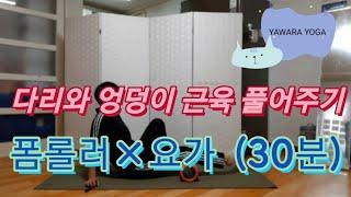다리와 엉덩이 근육 풀어주기 30분 (폼롤러 × 요가)