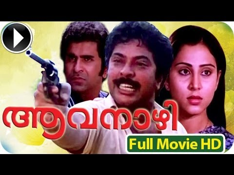 Malayalam Full Movie - Aavanazhi - Full Length Movie