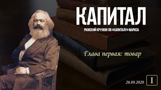 Кружок по Капиталу Маркса Вводное занятие 26 09 2020