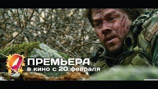 УЦЕЛЕВШИЙ (2014) HD трейлер | премьера боевика 20 февраля