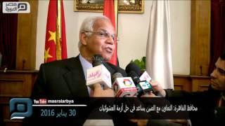 بالفيديو| محافظ القاهرة: التعاون مع الصين يساعد في حل أزمة العشوائيات