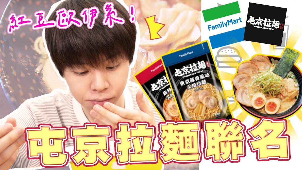 【超商新品】日本超人氣拉麵店聯名😍推出三款獨家口味,連店面都沒有販售!【黃氏兄弟開箱頻道】屯京拉麵TONCHIN