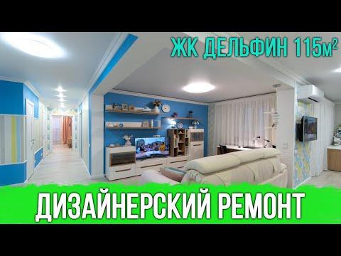 Дизайнерский ремонт в ЖК Дельфин г. Воронеж