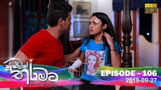 Husmak Tharamata | Episode 106 | 2019-09-27 Thumbnail