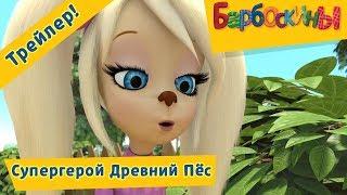 Супергерой Древний Пёс 🔥 Барбоскины 🔥 Премьера! Новая серия. Трейлер