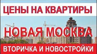 ЦЕНЫ НА КВАРТИРЫ В НОВОЙ МОСКВЕ Вторичка и новостройка Записки агента