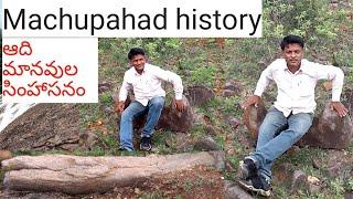 Machupahad history.. Reddy Ratnakar Reddy