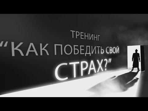 """Обзор тренинга """"Как победить свой страх"""" [Николай Пейчев, Академия Целителей]"""