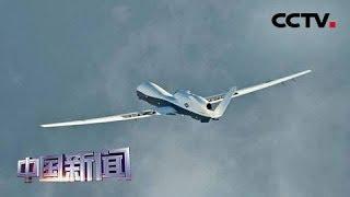 [中国新闻] 伊朗称击落入侵的美军无人机 美国:说法不实 | CCTV中文国际