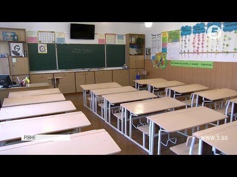 5 канал: Батьки не пускають дітей до школи через менінгококову інфекцію у Рівному