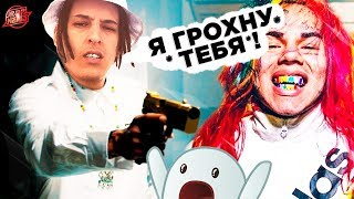 KIZARU готов убить 6ix9ine | Oxxxymiron x Скриптонит | Баста х BadComedian | Black Star | #RapNews