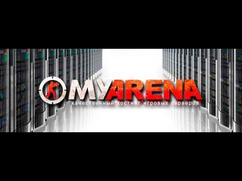 Myarena качественный хостинг игровых серверов цены хостинга сайта