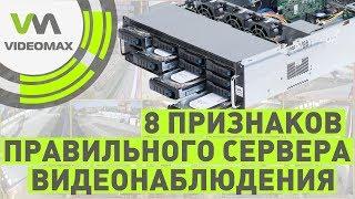 8 признаков правильного сервера для видеонаблюдения
