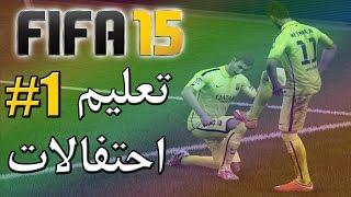 FiFa 15 / تعليم رقصات واحتفالات الاعبين عند تسجيل هدف #1