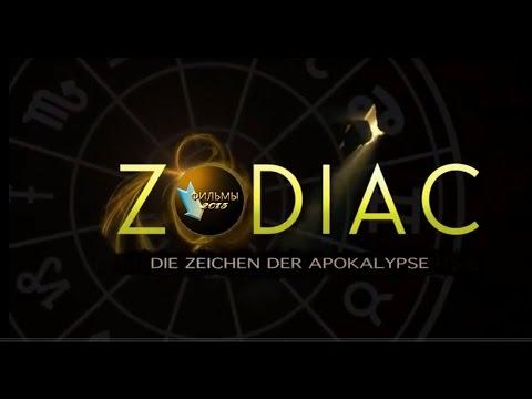 Зодиак (2015) Предвестия апокалипсиса