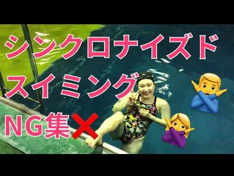 シンクロナイズドスイミングの水中はこうなっている - YouTube