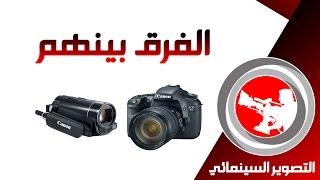 3 - التصوير السينمائي | الفرق بين الكاميرا الإحترافية و الشخصية في تصوير الفيديو و الأفلام