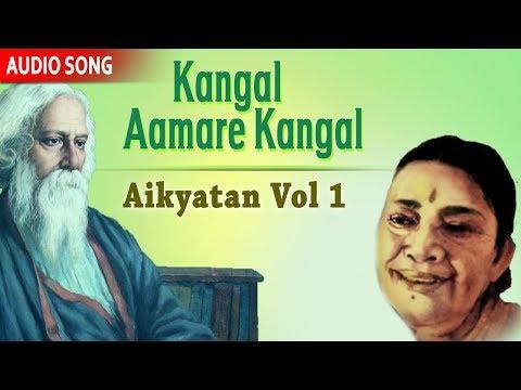 Kangal Aamare Kangal | Geeta Ghatak | Aikyatan Vol 1 | Rabindra Sangeet | Atlantis Music