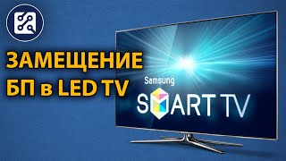 Замещение блока питания LED телевизора или монитора на примере HELIX HTV-193L