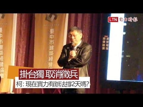 掛台獨又取消徵兵 柯文哲:台灣國防實力撐得過2天嗎?