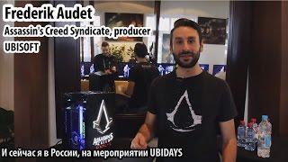 INVASION Labs на Ubidays: Отзыв разработчика Assassin's Creed об INVASION Pandora ACS edition