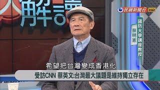 【新聞大解讀】受訪CNN 蔡英文:台灣最大議題是維持獨立存在 2019.02.21
