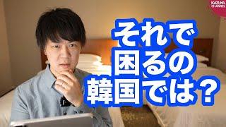 韓国国会副議長「韓国の原発汚染水評価を拒絶すれば、日本産水産物の輸入を全面中止すべき」←やってみろよ