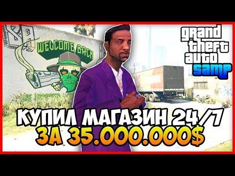 Купил Магазин 24/7 за 35.000.000$. Два Бизнеса! - Обычный День GTA SAMP #11