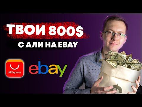 Дропшиппинг на Ebay с нуля без вложений | Как продавать на Ebay?