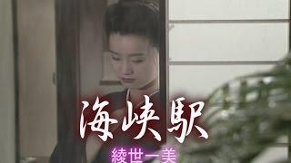 綾世一美 - 海峡駅